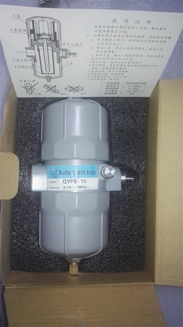 机型式普通排水器QYPS15