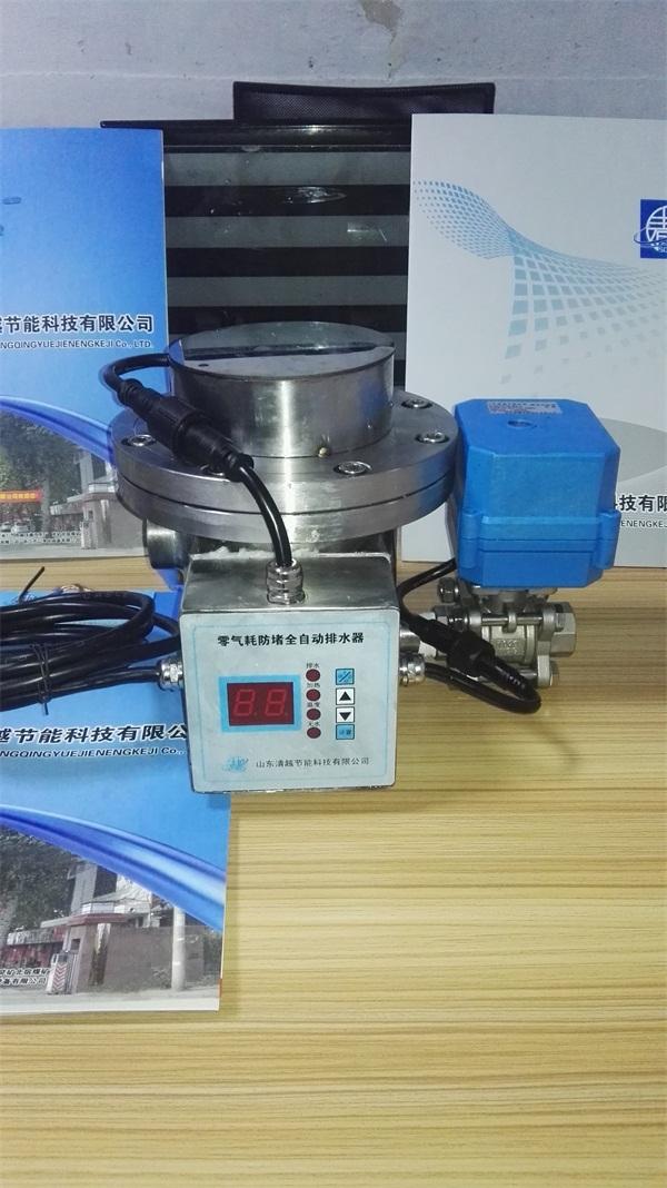 蒸汽、压缩空气中压零气耗防堵排水器C型