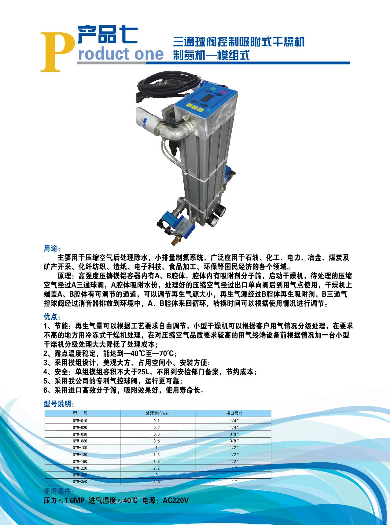 山东干燥机制氮机